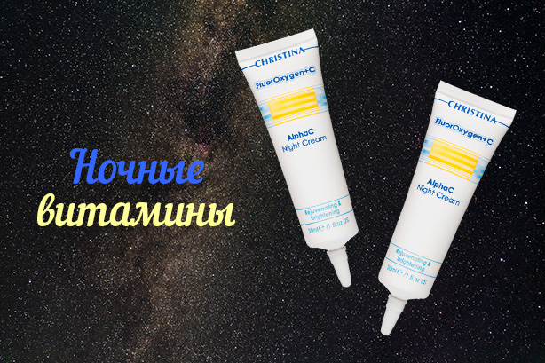 Christina: FluorOxygen+C AlphaC-Night Cream